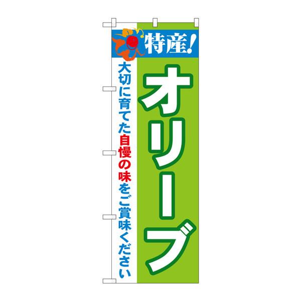 のぼり屋工房 のぼり 特産!オリーブ 21504 (取寄品)
