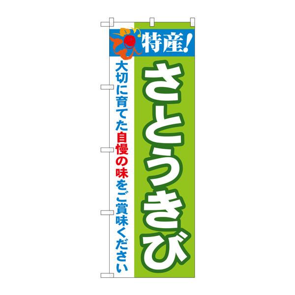 のぼり屋工房 のぼり 特産!さとうきび 21506 (取寄品)