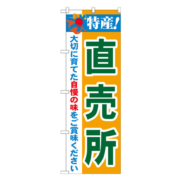 のぼり屋工房 のぼり 特産!直売所 21515 (取寄品)