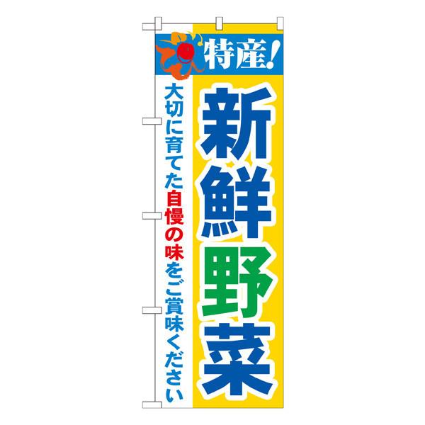 のぼり屋工房 のぼり 特産!新鮮野菜 21519 (取寄品)