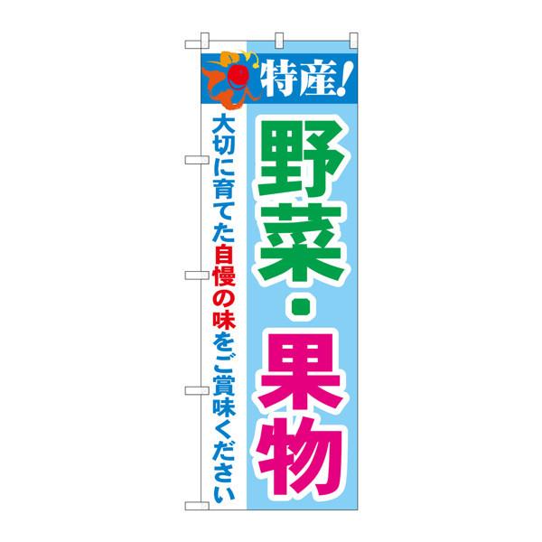 のぼり屋工房 のぼり 特産!野菜・果物 21522 (取寄品)