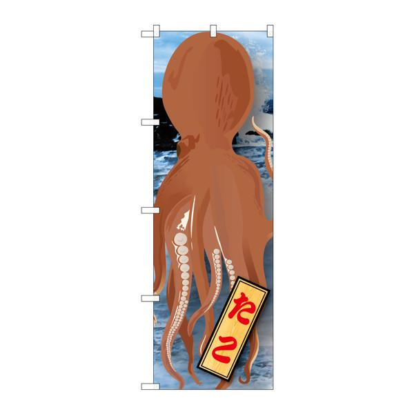 のぼり屋工房 のぼり たこ 絵旗 21596 (取寄品)