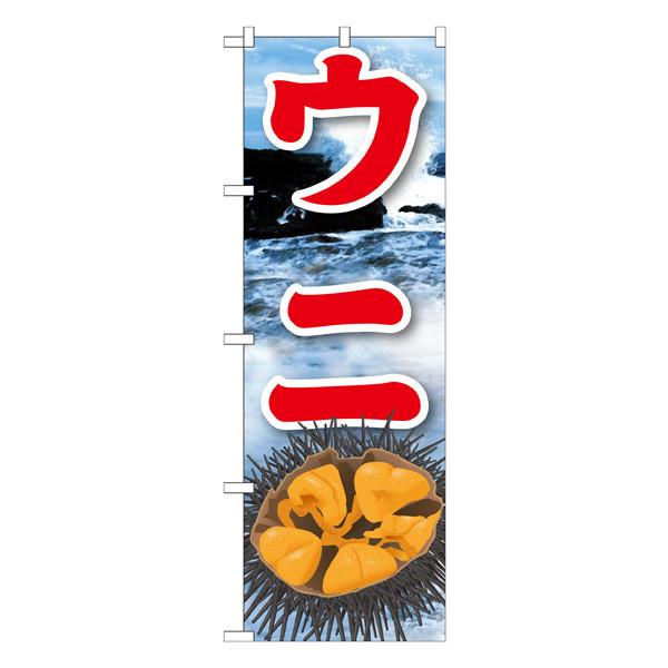 のぼり屋工房 のぼり ウニ(2) 21605 (取寄品)
