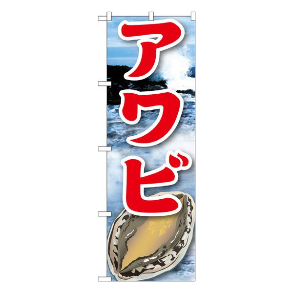 のぼり屋工房 のぼり アワビ(2) 21606 (取寄品)