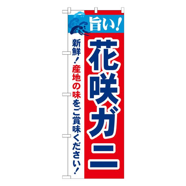 のぼり屋工房 のぼり 旨い!花咲ガニ 21640 (取寄品)