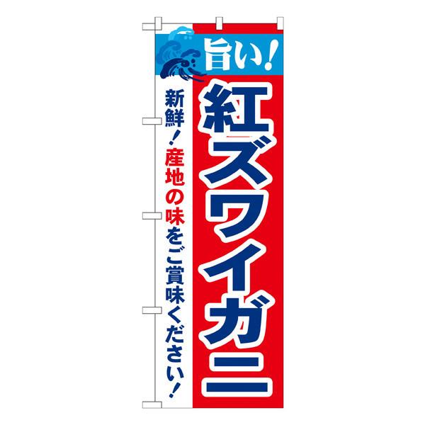 のぼり屋工房 のぼり 旨い!紅ズワイガニ 21641 (取寄品)