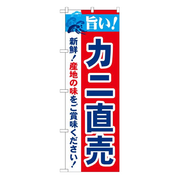 のぼり屋工房 のぼり 旨い!カニ直売 21645 (取寄品)
