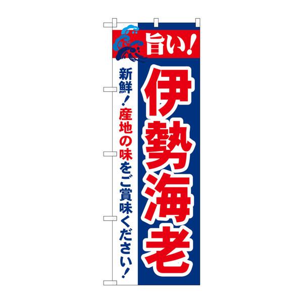 のぼり屋工房 のぼり 旨い!伊勢海老 21646 (取寄品)