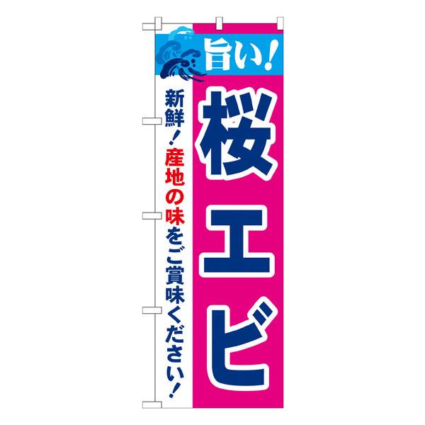 のぼり屋工房 のぼり 旨い!桜エビ 21647 (取寄品)