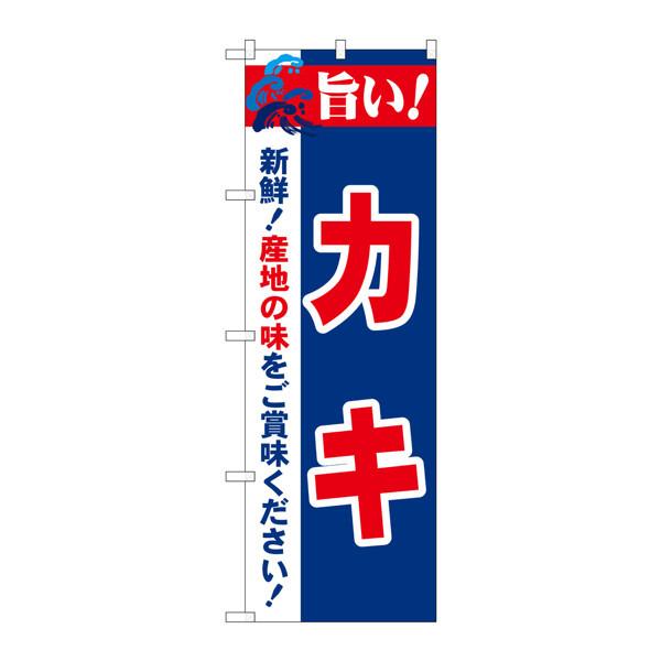のぼり屋工房 のぼり 旨い!カキ 21652 (取寄品)