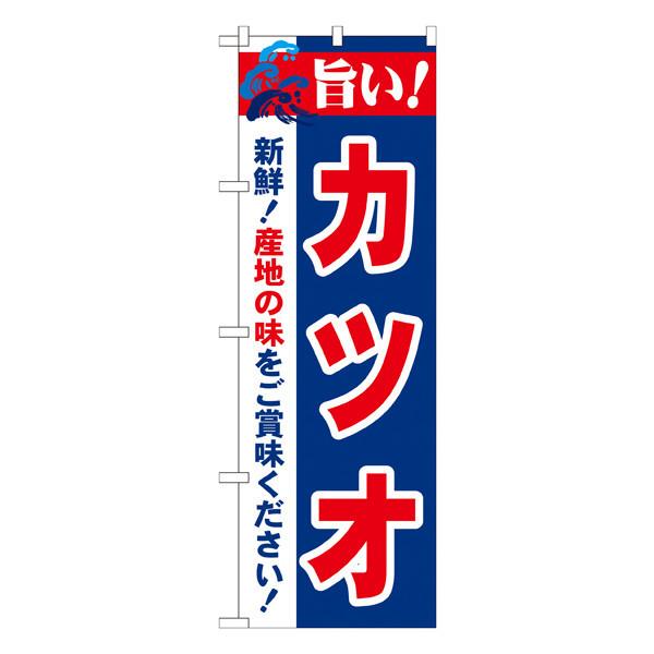 のぼり屋工房 のぼり 旨い!カツオ 21669 (取寄品)