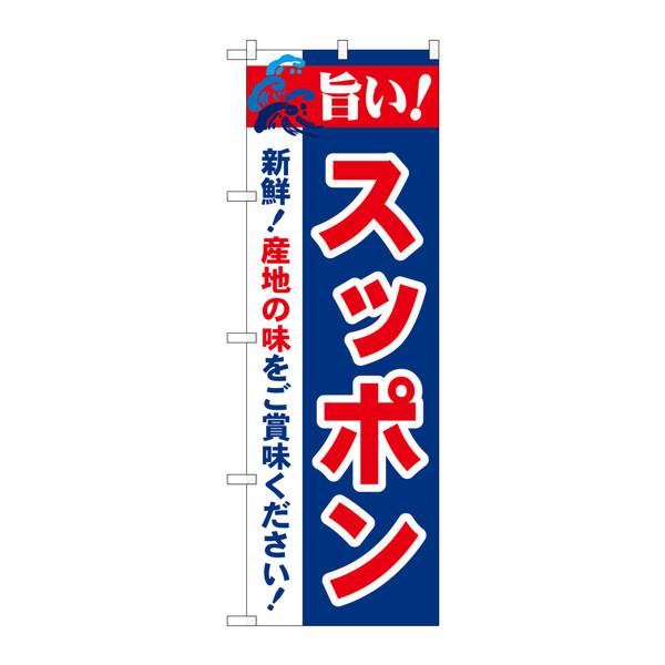 のぼり屋工房 のぼり 旨い!スッポン 21686 (取寄品)