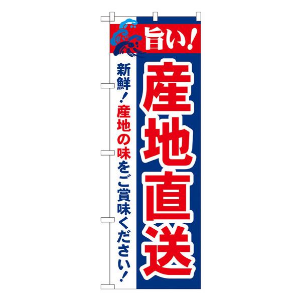 のぼり屋工房 のぼり 旨い!産地直送 21687 (取寄品)