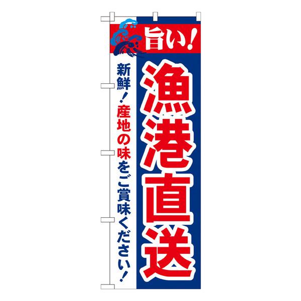 のぼり屋工房 のぼり 旨い!漁港直送 21692 (取寄品)