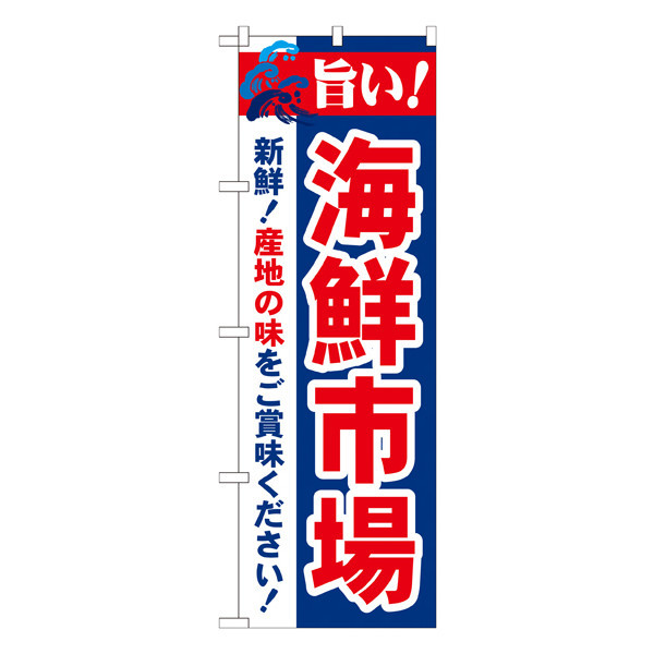 のぼり屋工房 のぼり 旨い!海鮮市場 21694 (取寄品)