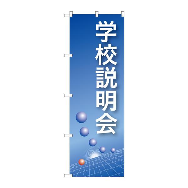 のぼり屋工房 のぼり 学校説明会(青) 22321 (取寄品)
