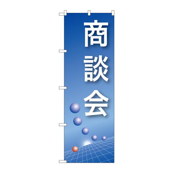 のぼり屋工房 のぼり 商談会(青) 22323 (取寄品)
