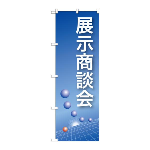 のぼり屋工房 のぼり 展示商談会(青) 22324 (取寄品)