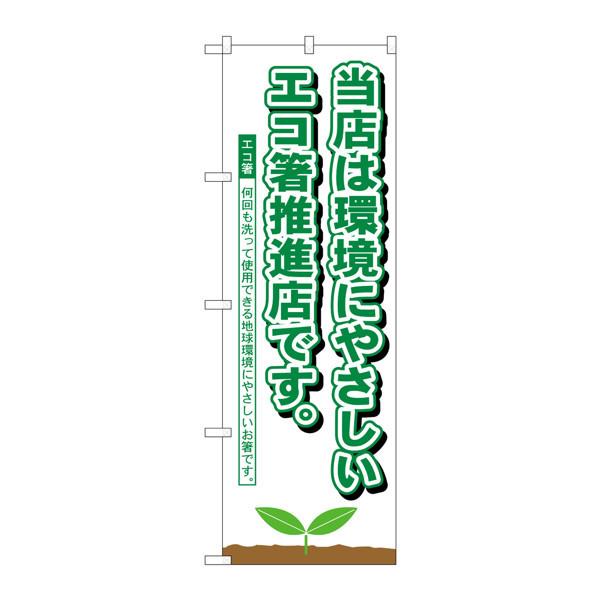 のぼり屋工房 のぼり H-1110 エコ箸推進店 1110 (取寄品)