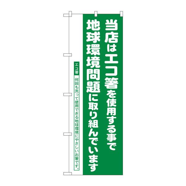 のぼり屋工房 のぼり H-1111 エコ箸推進店 1111 (取寄品)
