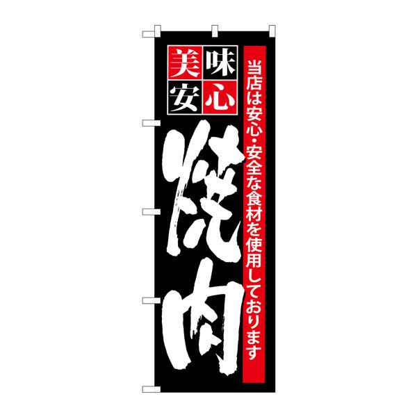 のぼり屋工房 のぼり SNB-7 美味安心 焼肉 30007 (取寄品)