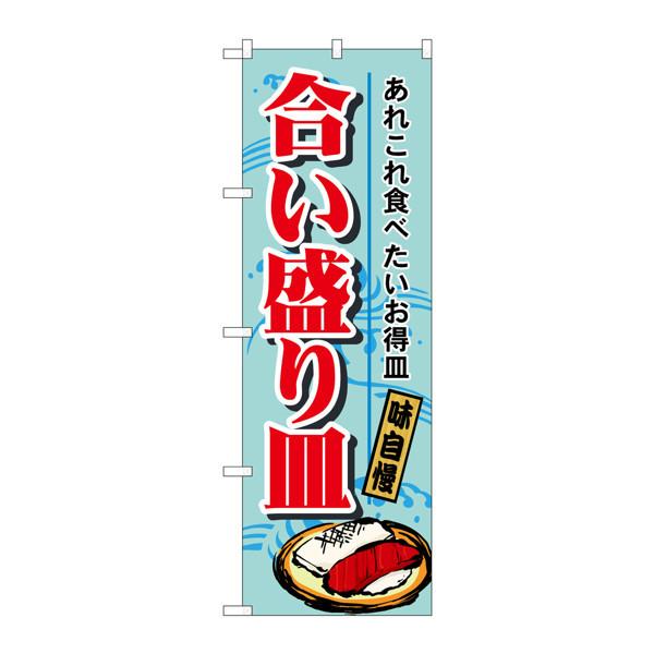 のぼり屋工房 のぼり H-1188 合い盛り皿 1188 (取寄品)