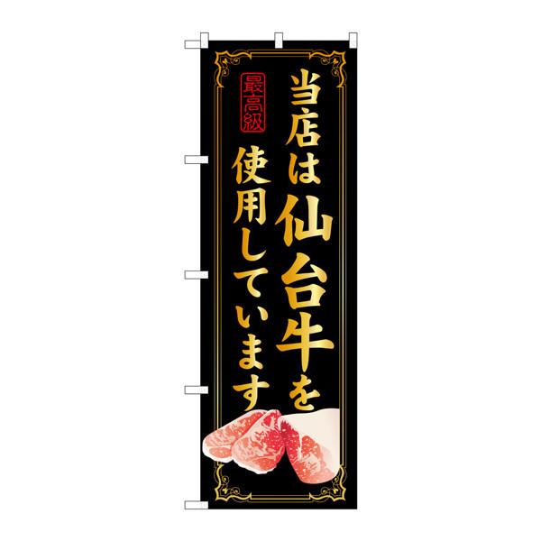 のぼり屋工房 のぼり SNB-11 当店は仙台牛を使用 30011 (取寄品)