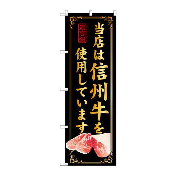 のぼり屋工房 のぼり SNB-14 当店は信州牛を使用 30014 (取寄品)