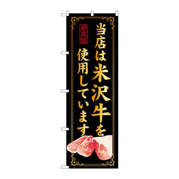 のぼり屋工房 のぼり SNB-17 当店は米沢牛を使用 30017 (取寄品)