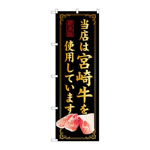 のぼり屋工房 のぼり SNB-19 当店は宮崎牛を使用 30019 (取寄品)