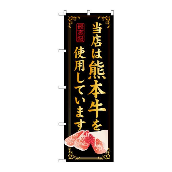 のぼり屋工房 のぼり SNB-34 当店は熊本牛を使用 30034 (取寄品)