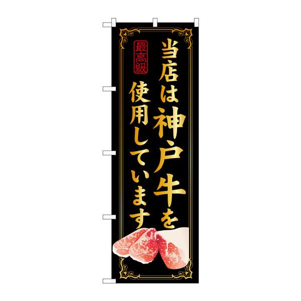 のぼり屋工房 のぼり SNB-37 当店は神戸牛を使用 30037 (取寄品)