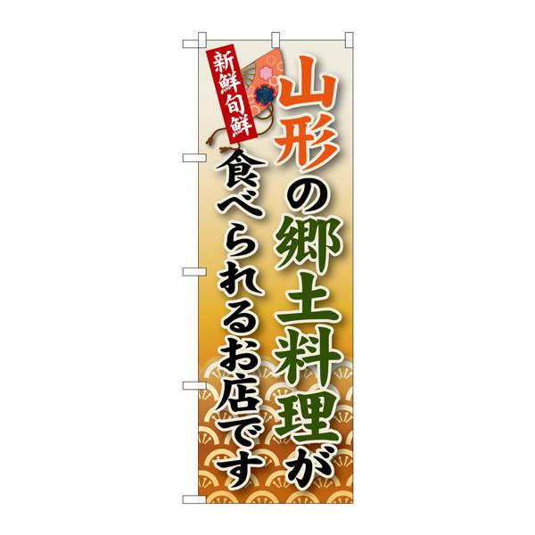 のぼり屋工房 のぼり SNB-58 山形の郷土料理 30058 (取寄品)