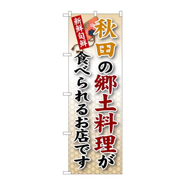 のぼり屋工房 のぼり SNB-59 秋田の郷土料理 30059 (取寄品)