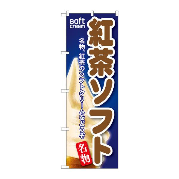 のぼり屋工房 のぼり SNB-133 紅茶ソフト 30133 (取寄品)