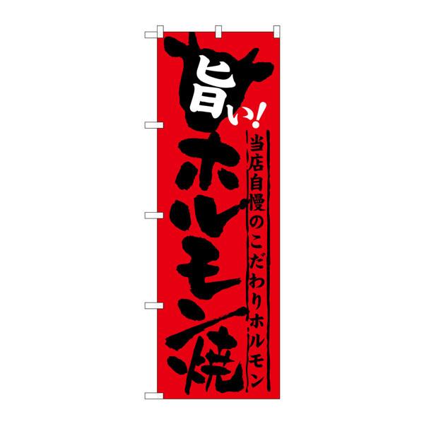 のぼり屋工房 のぼり SNB-213 旨い!ホルモン焼 30213 (取寄品)