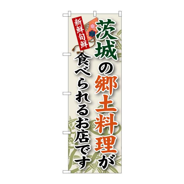 のぼり屋工房 のぼり SNB-61 茨城の郷土料理 30061 (取寄品)