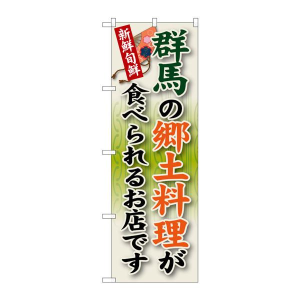 のぼり屋工房 のぼり SNB-63 群馬の郷土料理 30063 (取寄品)
