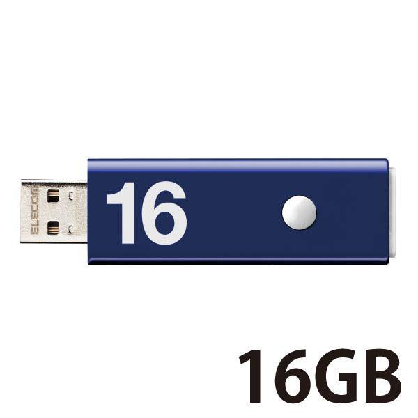 プッシュロック  16GB ネイビー
