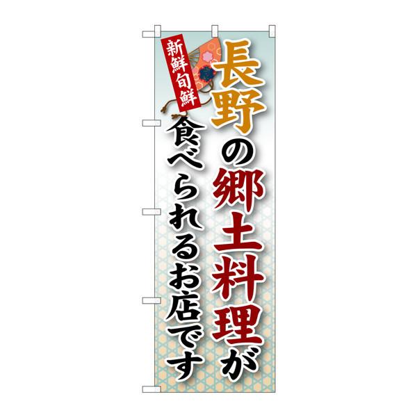 のぼり屋工房 のぼり SNB-64 長野の郷土料理 30064 (取寄品)