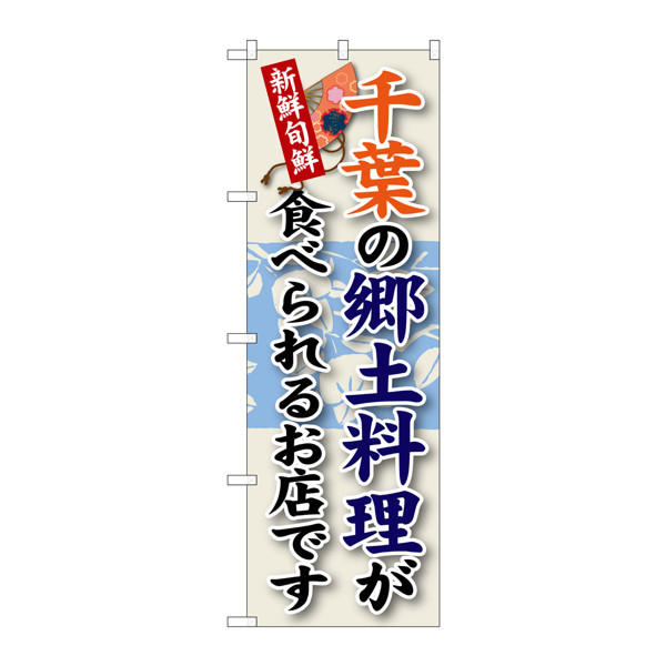 のぼり屋工房 のぼり SNB-66 千葉の郷土料理 30066 (取寄品)