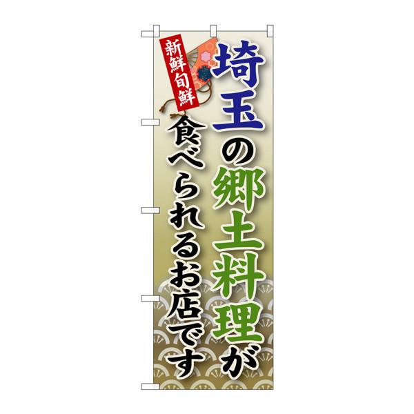 のぼり屋工房 のぼり SNB-67 埼玉の郷土料理 30067 (取寄品)