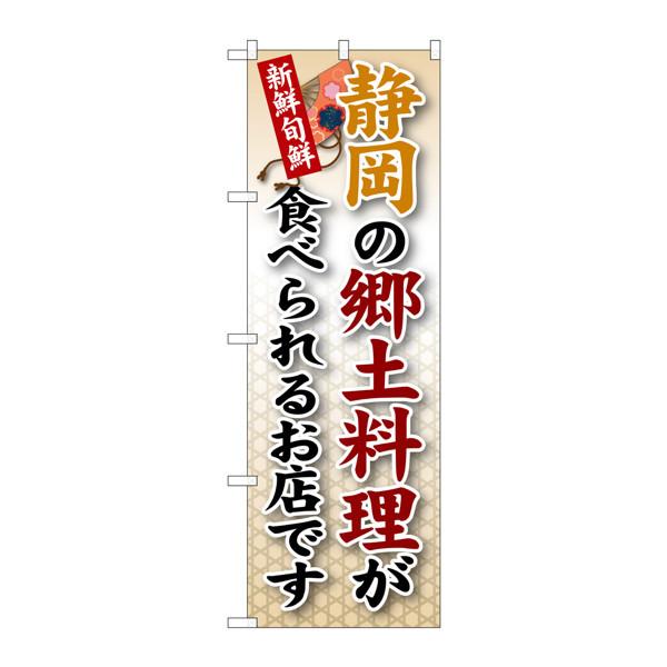 のぼり屋工房 のぼり SNB-68 静岡の郷土料理 30068 (取寄品)