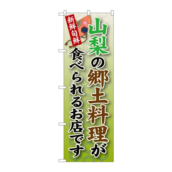 のぼり屋工房 のぼり SNB-69 山梨の郷土料理 30069 (取寄品)