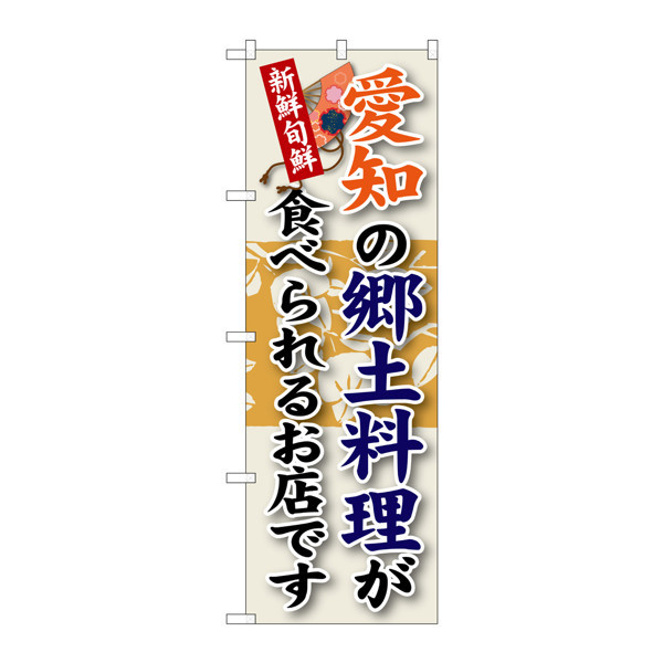 のぼり屋工房 のぼり SNB-70 愛知の郷土料理 30070 (取寄品)