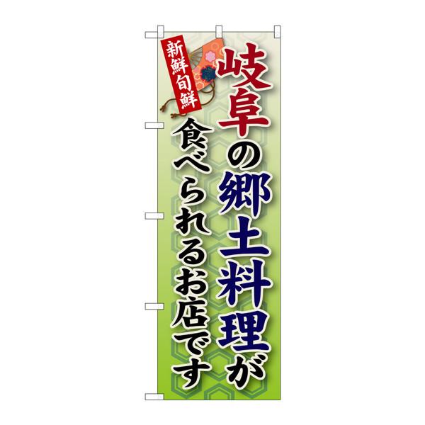 のぼり屋工房 のぼり SNB-71 岐阜の郷土料理 30071 (取寄品)