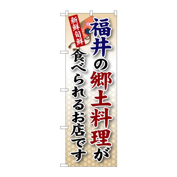 のぼり屋工房 のぼり SNB-75 福井の郷土料理 30075 (取寄品)