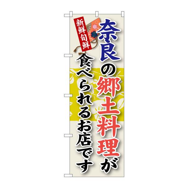 のぼり屋工房 のぼり SNB-79 奈良の郷土料理 30079 (取寄品)