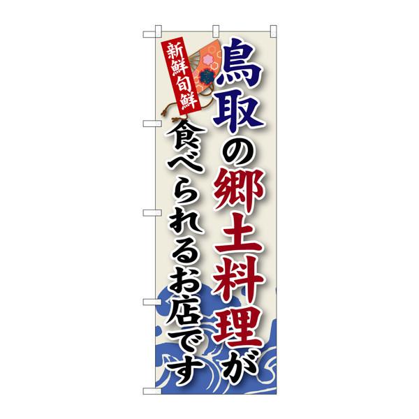 のぼり屋工房 のぼり SNB-81 鳥取の郷土料理 30081 (取寄品)