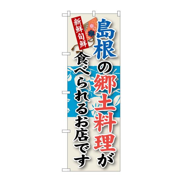 のぼり屋工房 のぼり SNB-82 島根の郷土料理 30082 (取寄品)